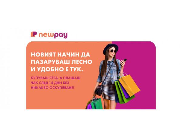 С NewPay пазаруваш днес, а плащаш по-късно