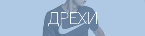 Nike - Мъже дрехи
