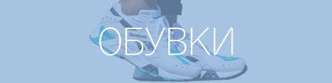 Reebok - Мъже обувки