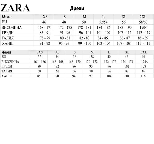 Zara таблица с размери