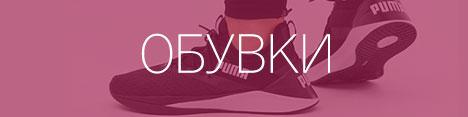 Puma - Жени обувки