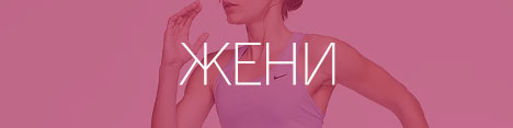 Nike - Жени