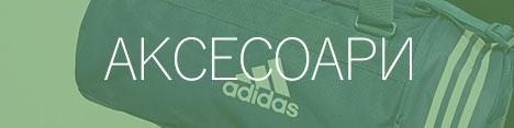 Adidas - Аксесоари