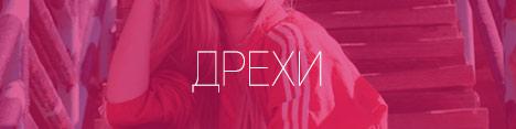 Puma - Жени дрехи