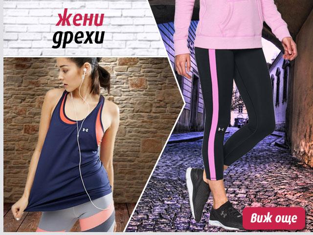 7b665ac0e11 Магазин за маркови спортни екипи, обувки и дрехи | Dress4Less