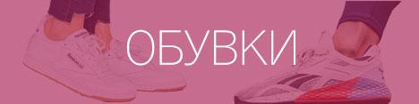 Reebok - Жени обувки