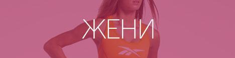 Reebok - Жени