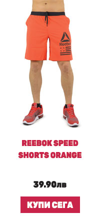 REEBOK Speed Shorts Orange